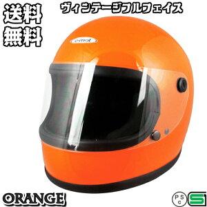 EFV-11 ORANGE レトロ フルフェイスヘルメット ビンテージ フルフェイス 送料無料 バイク ヘルメット 全排気量 原付 シールド ヴィンテージフルフェイス 族ヘル かっこいい おしゃれ e-met E-MET