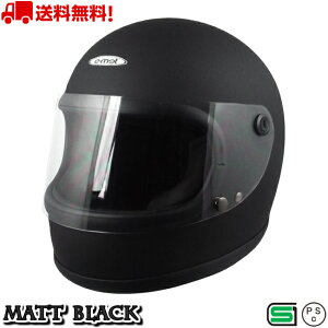 EFV-11 MATT.BLACK レトロ フルフェイスヘルメット ビンテージ フルフェイス 送料無料 バイク ヘルメット 全排気量 原付 シールド ヴィンテージフルフェイス 族ヘル かっこいい おしゃれ e-met E-M