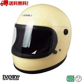 EFV-11 IVORY ビンテージフルフェイスヘルメット フルフェイスヘルメット フルフェイス 送料無料 バイク ヘルメット 全排気量 原付 シールド ヴィンテージフルフェイス ビンテージ 族ヘル かっこいい おしゃれ e-met E-MET