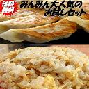【送料無料】みんみんの餃子40個 チャーハン3パック お試しセット【餃子 ぎょうざ ギョーザ】富山より全国へお届けい…