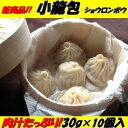 中華専門店みんみんの小龍包 30g×10個 肉汁たっぷりリピーター続出【お中元】