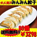 【送料無料】餃子専門店みんみんの餃子 80個 リピーター続出【RCP】【餃子 ぎょうざ ギョーザ】富山より冷凍便で全国にお届けいたします