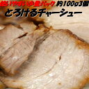 チャーシュー 中華専門店みんみんのプロも使うとろけるチャーシュー100g×3個【RCP】【とろとろ】 【焼豚】 【煮豚】 …