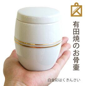 ミニ骨壷 分骨用 手元供養 白金彩 ホワイト 有田焼 陶器製 手元供養専門店 未来創想