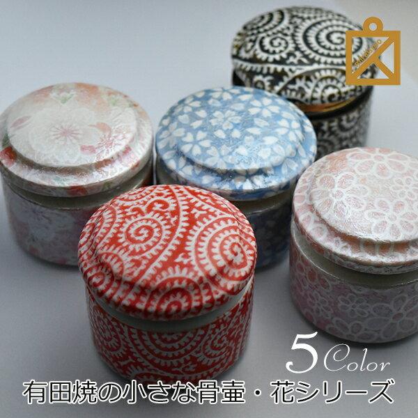 ミニ骨壷|有田焼の小さな骨壷・花シリーズ