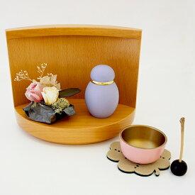 ミニ仏壇 祈りのステージ はるか ライトブラウン ステージタイプ 木製台 飾り台 手元供養専門店 未来創想