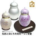 刻印できるミニ骨壷・宝珠ライトシリーズ(金属製・名前と日にちを刻印サービス)
