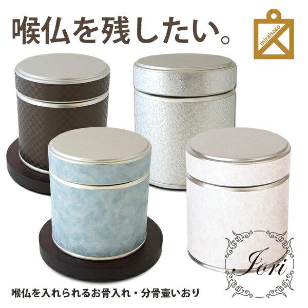ミニ骨壷・ioriいおり(金属製)