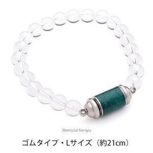 生活防水 名入れ 念珠 ゴムタイプ Lサイズ 水晶 ステンレス 遺骨ブレスレット 手元供養専門店 未来創想