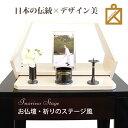 【デザイン仏壇】祈りのステージ・風●4色からお選びいただけます生活の中に溶け込むお仏壇送料無料|ミニ仏壇|手元供養