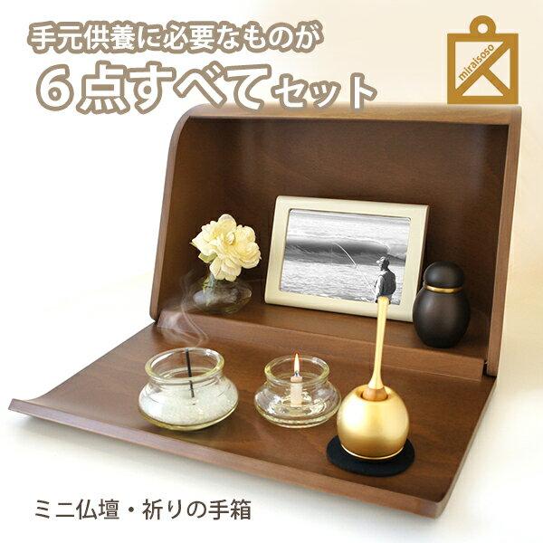 ミニ仏壇セット・やさしい時間 祈りの手箱