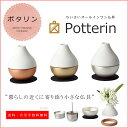 仏具セット・potterinポタリン(グッドデザイン賞受賞)
