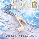 遺骨ペンダント・永遠とわのメロディー(音符デザイン|シルバー925製|生活防水)