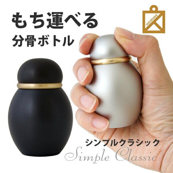 持ち運べるミニ骨壷・シンプルクラシック(納骨袋付き)