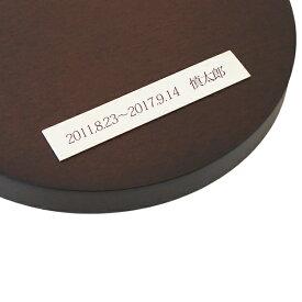 ミニ骨壷専用の置台ステージ(刻印あり・タイプ1)