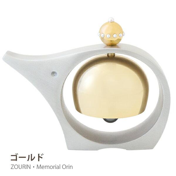 手元供養おりん|ぞうりん(ゴールド)|水子供養ぞうの形をしたかわいいおりん