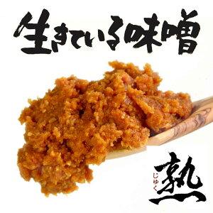 【無添加】生きている味噌<熟>500g 量り売り ノンアルコール 新潟コシヒカリ米 コシヒカリ 糀 麹 高級 みそ