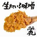 【無添加】生きている味噌<麗>1kg量り売り ノンアルコール 国産原料 新潟コシヒカリ米 コシヒカリ 糀 麹 高級 みそ