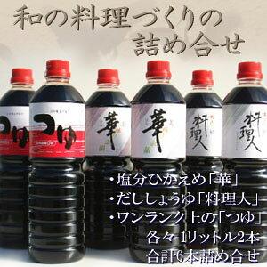 彩紫 1L×各2本(華・料理人・つゆ)ギフト セット 新潟老舗蔵元 一押し醤油3種セット 醤油 soysauce