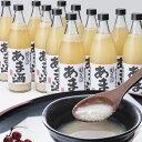 浮き麹あま酒 900ml×12本 新潟こがねもち米と米糀だけで作った甘酒です。砂糖不使用でノンアルコールの こうじ造りあ…