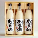 甘酒 あま酒900ml×3本(化粧箱) 米麹 ノンアルコール 砂糖不使用 新潟老舗蔵元の浮き麹甘酒