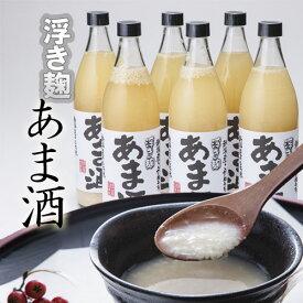 浮き麹あま酒 900ml×6本 新潟こがねもち米と米糀だけで作った甘酒です。砂糖不使用でノンアルコールの こうじ造りあまざけです。甘酒を日常的に召しあがる方におすすめ。