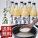 【送料無料】浮き麹あま酒 900ml×6本 新潟こがねもち米と米糀だけで作った甘酒です。砂糖不使用でノンアルコールの …