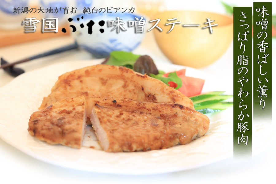 豚 味噌漬け ギフト 雪国ぶた味噌ステーキ 150g×4枚