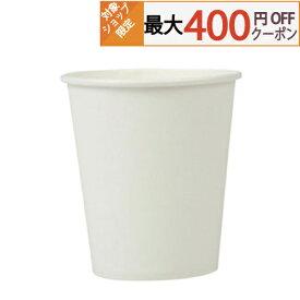 【最大400円OFFクーポン】紙コップ7オンス 205ml(ホワイト)業務用 2000個