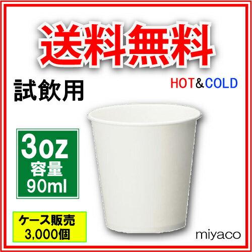 紙コップ3オンス90ml(ホワイト)3000個