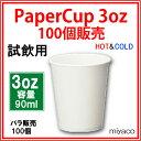 ★試飲カップ 紙コップ3オンス(ホワイト) 100個__業務用_イベント_催事_試食用カップ