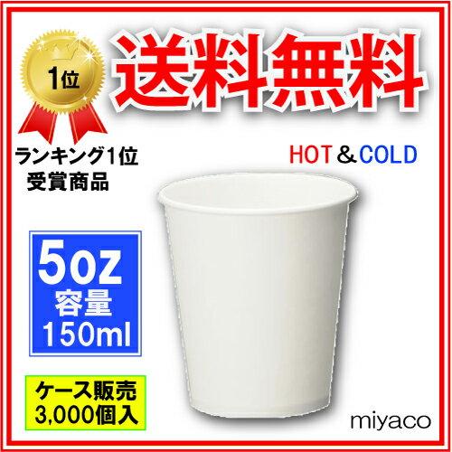 紙コップ5オンス(ホワイト)3000個_150ml