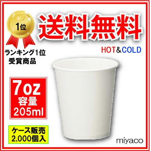 紙コップ7オンス 業務用_205ml(ホワイト)2000個