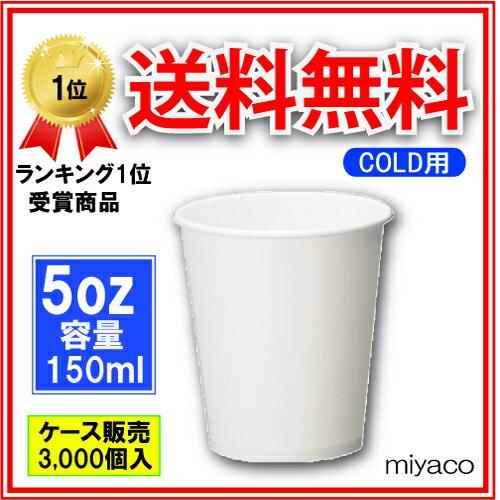 ECONOMY紙コップ5オンス150ml(ホワイト)3000個