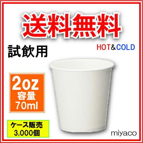 紙コップ2オンス70ml(ホワイト)3000個
