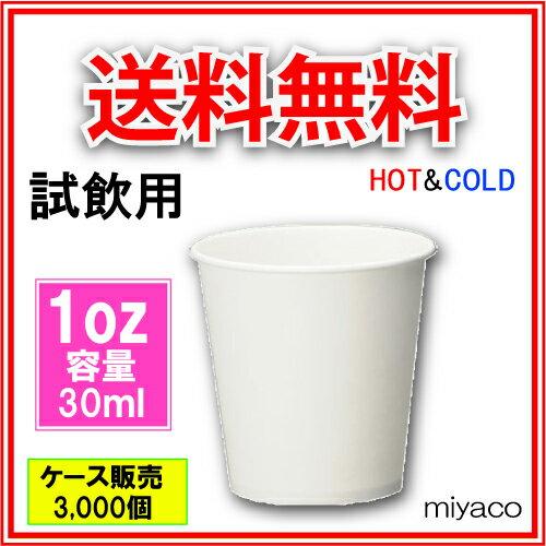 紙コップ1オンス30ml(ホワイト)3000個