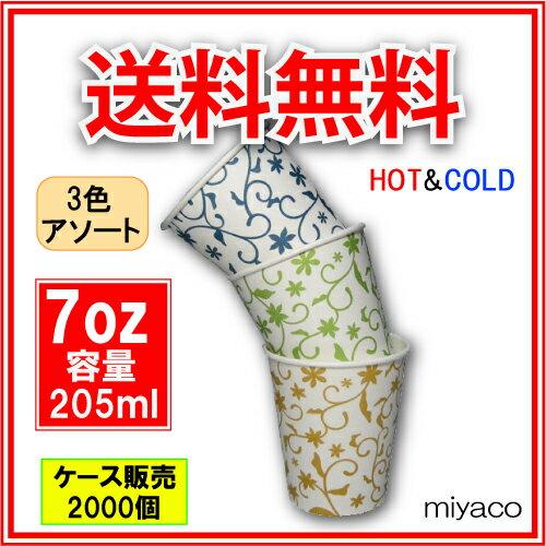 紙コップ7オンス(tu-ta)2000個
