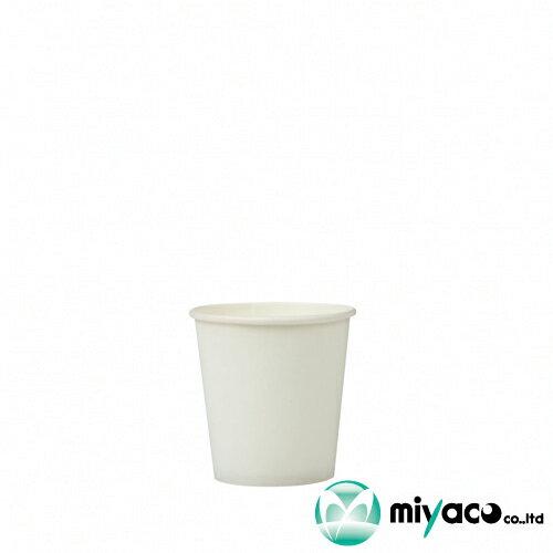 紙コップ3オンス 90ml(ホワイト)3000個