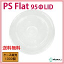 【送料無料】PS FLAT 95パイ用LIDストロー穴 1000枚_プラカップフタ_プラコップフタ
