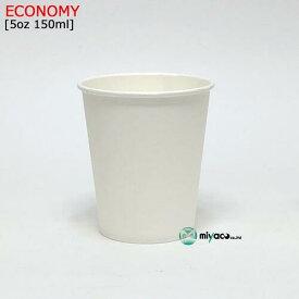 ECONOMY紙コップ5オンス 150ml(ホワイト)3000個