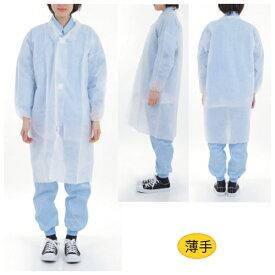 使い捨て白衣(薄手)ディスポ白衣 50着
