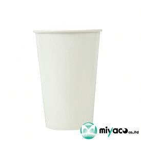 紙コップ16オンス 500ml(ホワイト)1000個
