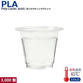 【60ml】プラカップ1.5オンス PLA 60ml 3000個