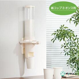 紙コップホルダー(3オンス用)