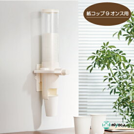 紙コップホルダー(9オンス用)
