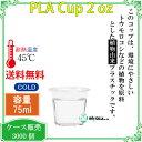 【送料無料】PLAカップ2オンス 試飲用サイズ (透明) 3000個_業務用_試飲カップ