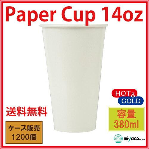 紙コップ14オンス 380ml(ホワイト)1200個_業務用
