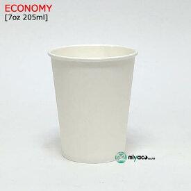 ECONOMY紙コップ7オンス 205ml(ホワイト)2500個