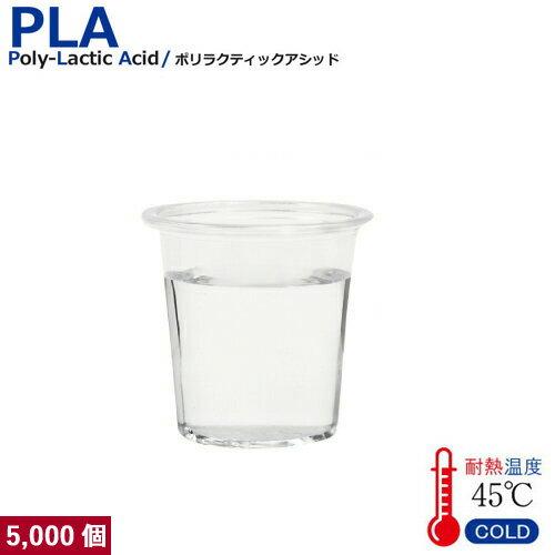 【30ml】プラカップ1オンス PLA 30ml 5000個