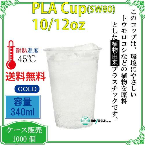 SW80 PLAカップ10/12オンス(透明) 1000個